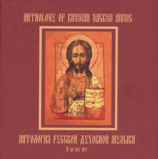 Antology of russian sacred music 8CD, Мелодия, 2009