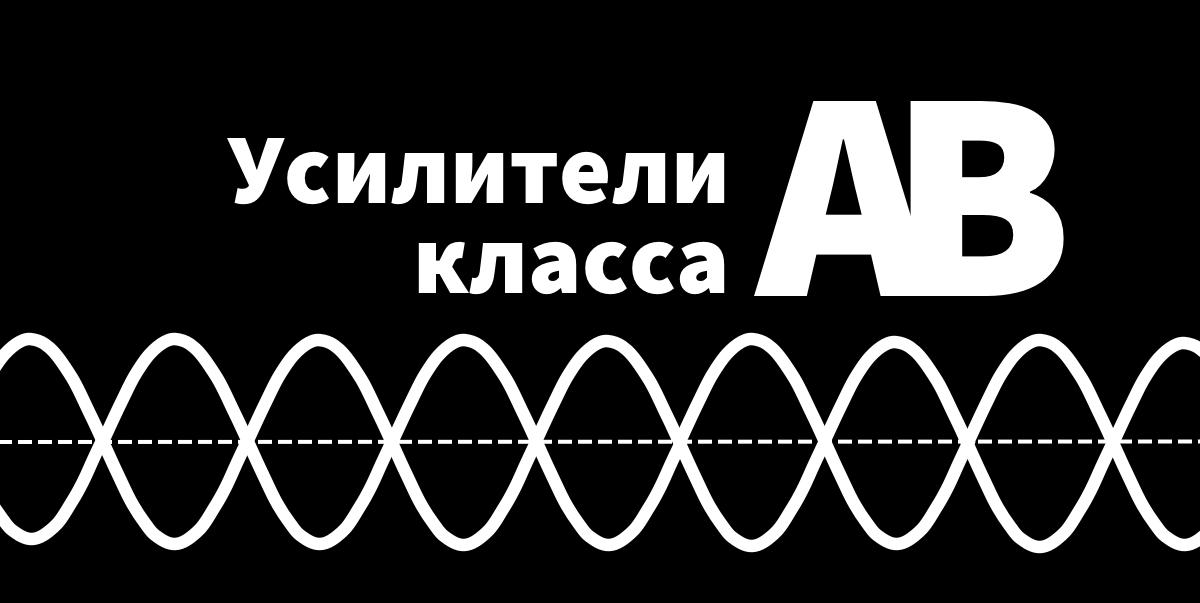 Как работает усилитель класса «АВ», или Практичность правит миром