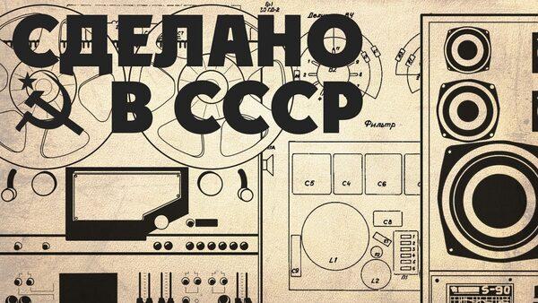 Аудиоаппаратура в СССР: как это было