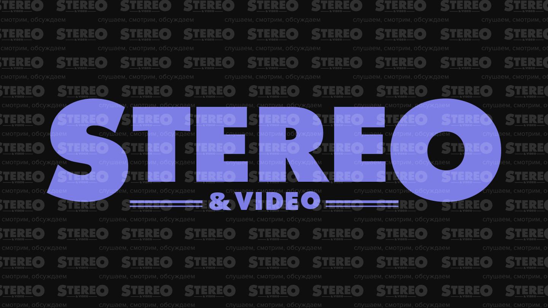 Гид по новому Stereo.ru