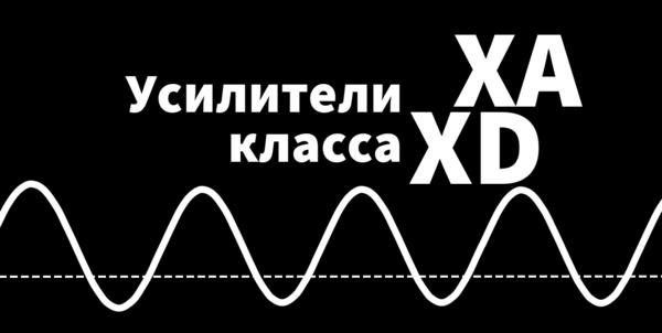 Как работает усилитель класса XD и XA, или Немного экзотики