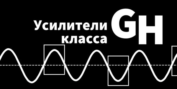 Как работает усилитель класса «G» и «H», или На ступень выше