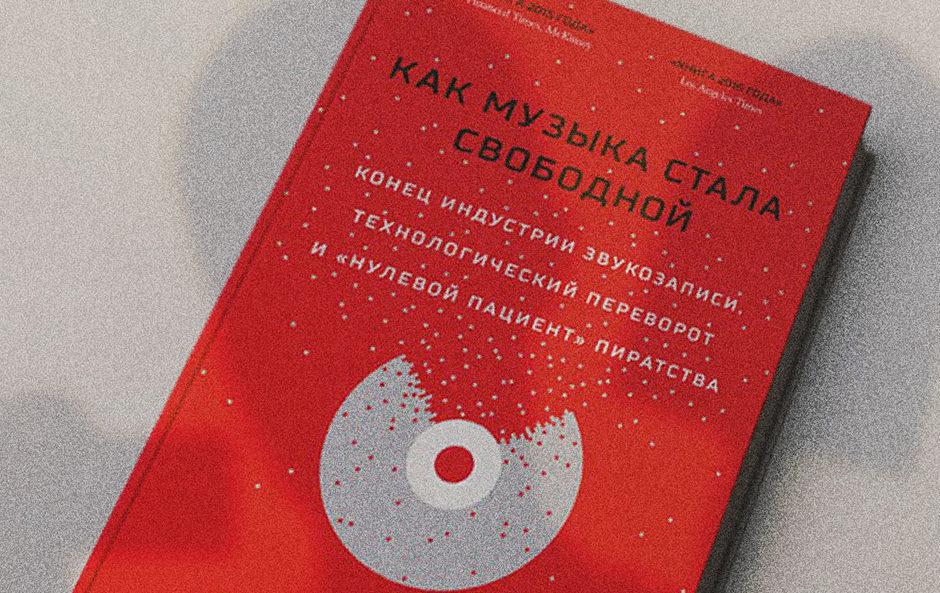 9 октября пройдет презентация книги Стивена Уитта «Как музыка стала свободной»