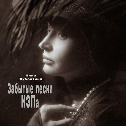 Инна Субботина выпустила записанный и сведенный полностью в аналоге альбом «Забытые песни НЭПа»
