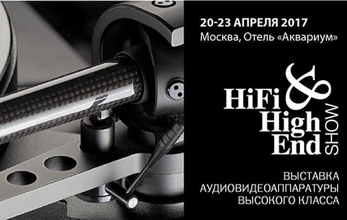 Выставка Hi-Fi & High End Show пройдет с 20 по 23 апреля в отеле «Аквариум»