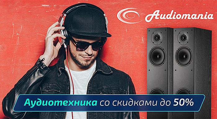 Аудиомания проводит Черную аудиопятницу с 23 по 27 ноября