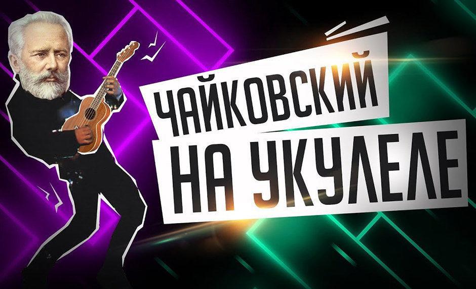 Чайковский на укулеле: Центр музыкальной культуры «Чайковский» проводит конкурс каверов