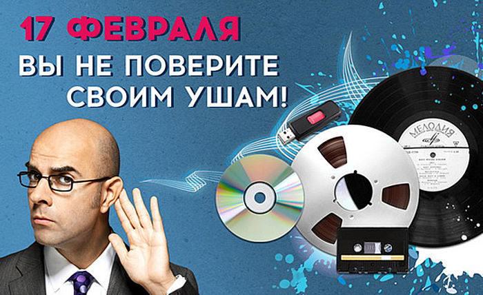 17-го февраля состоится битва музыкальных носителей: пленка, винил, цифра и диски [Москва, шоурум ММС]