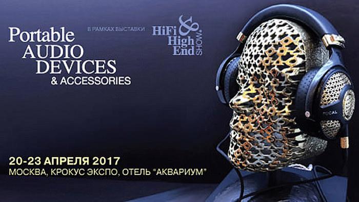 Hi-Fi & High End Show 2017: поговорим о наушниках и послушаем их в проекте Portable Audio