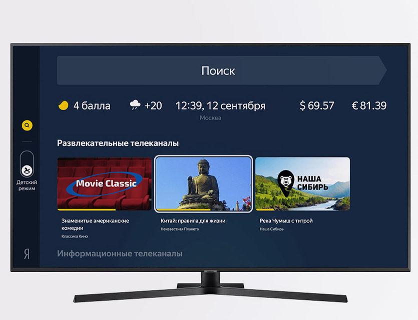 Обновленное приложение «Яндекс» вышло на умных телевизорах Samsung