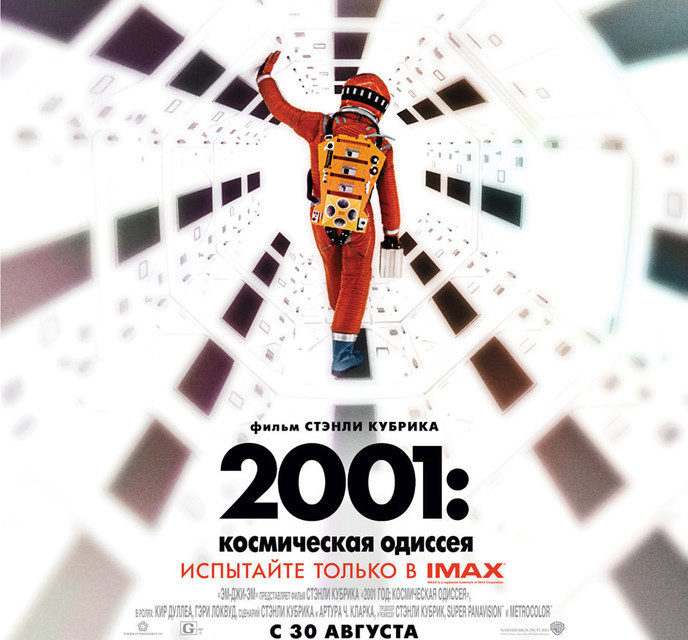 IMAX покажет нереставрированную копию «Космической Одиссеи» Кубрика