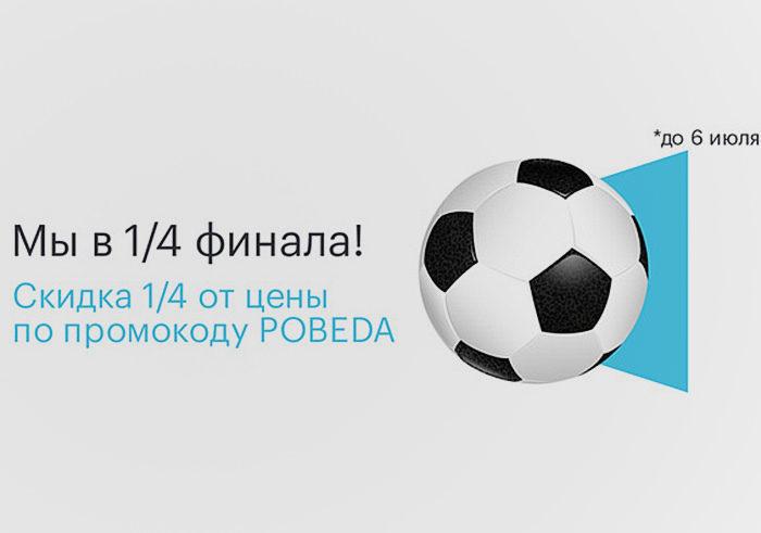 Pult.ru режет цены на четверть в честь выхода сборной России в четвертьфинал Чемпионата мира по футболу