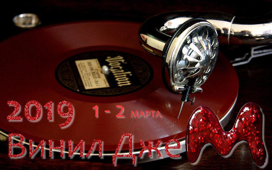 Выставка-ярмарка «Винил Джем 2019» пройдет 1 и 2 марта