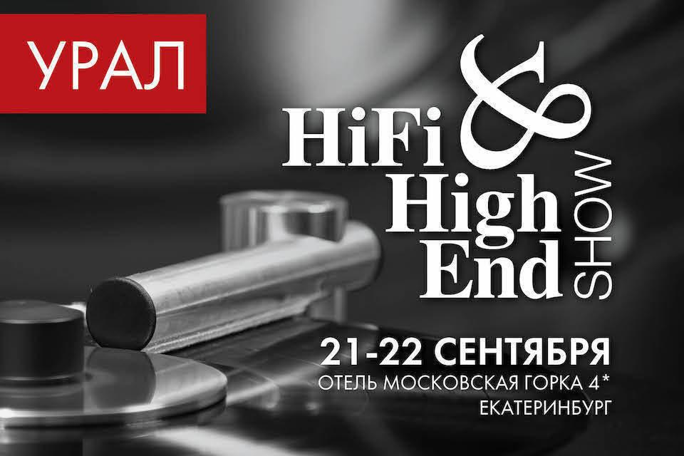 Hi-Fi & High End Show приедет в Екатеринбург 21 и 22 сентября