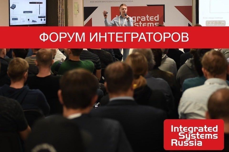 Форум Интеграторов на Integrated Systems Russia 2020: сертификация, общение, знания