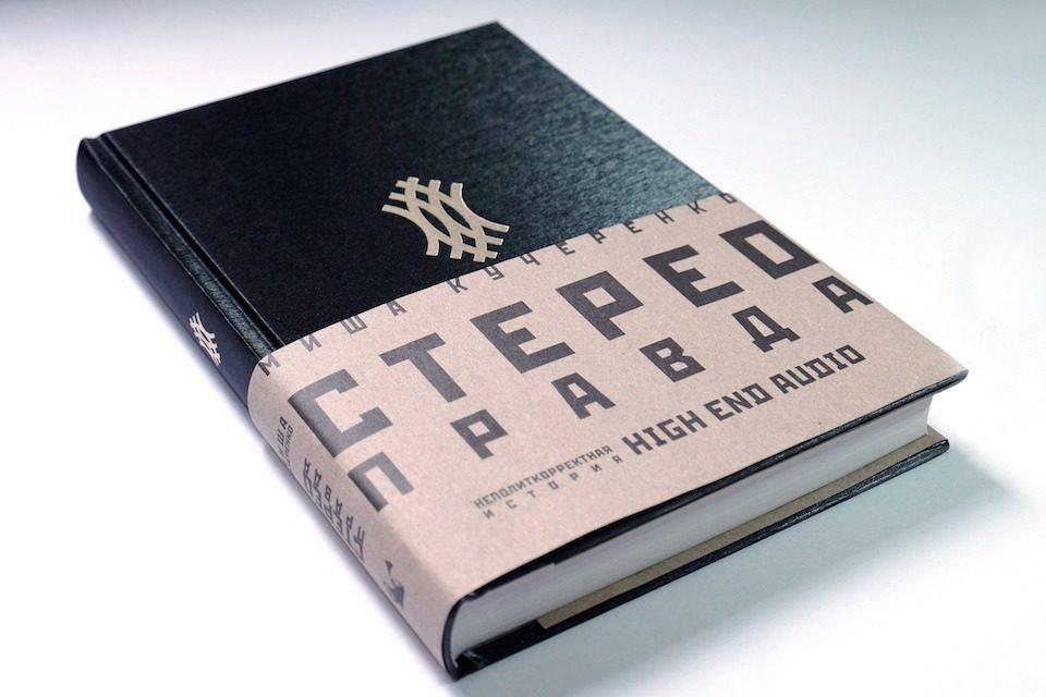 Вышла книга Миши Кучеренко «Стереоправда. Неполиткорректная история High End Audio»