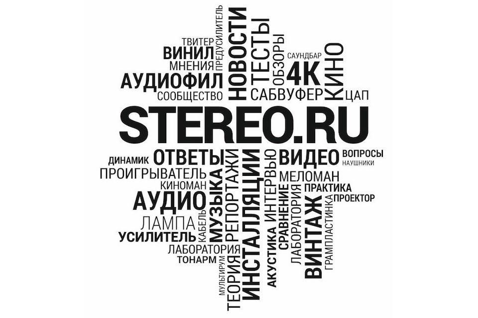 Онлайн-встречи на Stereo.ru: винил, цифра, магнитофоны и многое другое