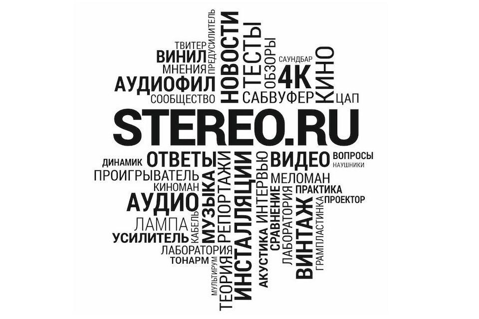 Онлайн-встречи на Stereo.ru: магнитофоны и ЦАПы