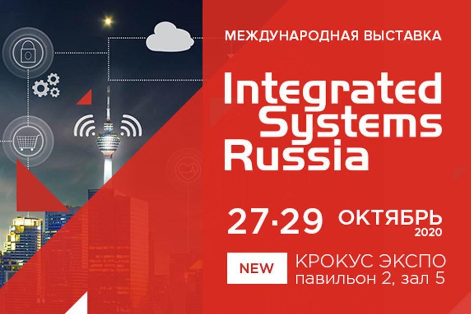 Выставка Integrated Systems Russia 2020 пройдет с 27 по 29 октября в «Крокус Экспо»