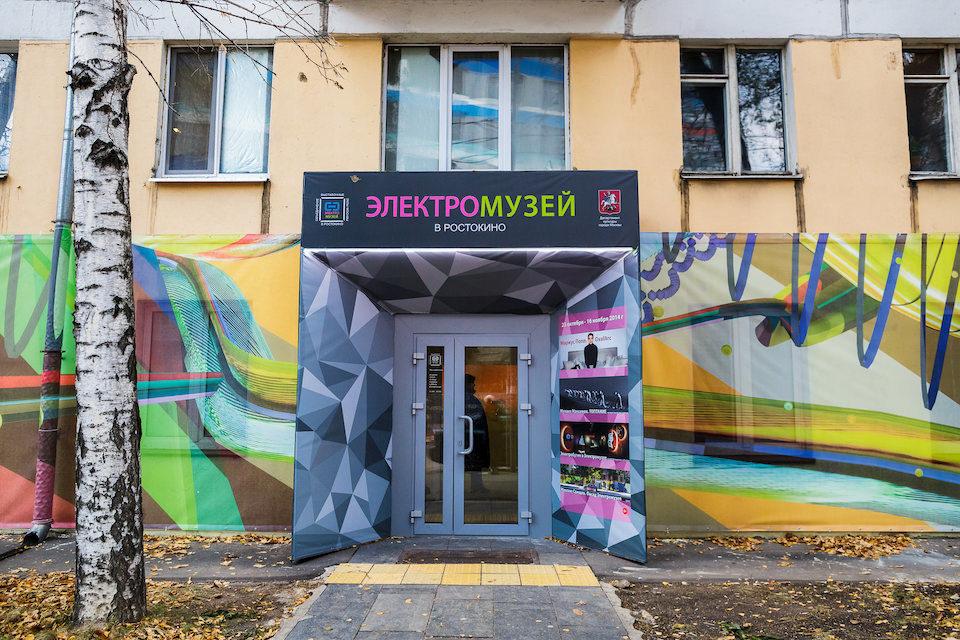 В Электромузее в Ростокино 3 октября откроется выставка «–Da. Field processing»