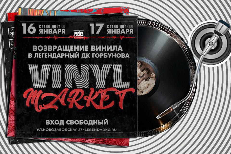 16 и 17 января в ДК Горбунова пройдет первый в этом году «Винил Маркет»