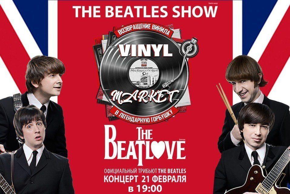 Второй «Винил Маркет» пройдет 21 и 22 февраля с концертом трибьюта The Beatles