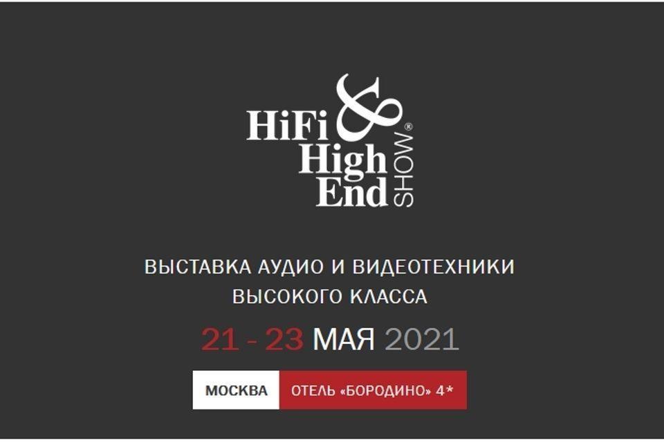 Открыта регистрация на Hi-Fi & High End Show 2021