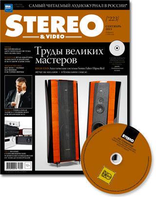 Анонс журнала Stereo&Video №09, 2013