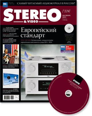 Анонс журнала Stereo&Video №10, 2013