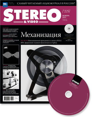 Анонс журнала Stereo&Video №11, 2013