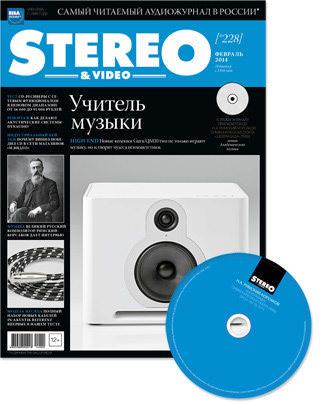 Анонс журнала Stereo&Video №2, 2014