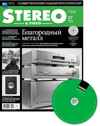 Анонс журнала Stereo&Video №5, 2014
