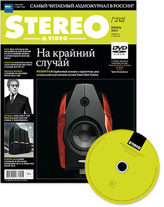 Анонс журнала Stereo&Video №6, 2014