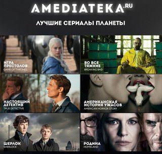 «Амедиатека» бесплатно покажет сериалы-номинанты «Эмми»