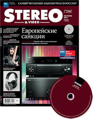 Анонс журнала Stereo&Video №10, 2014