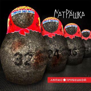 Альбом «Матрёшка» группы «Ляпис Трубецкой» издан лимитированным тиражом на виниле