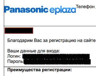 Panasoniceplaza.ru высылал пароль в открытом виде трем адресатам (upd)