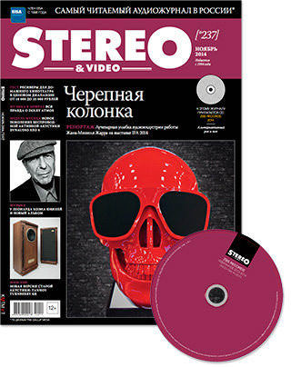 Анонс журнала Stereo&Video №11, 2014