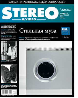 Анонс журнала Stereo&Video №2-3, 2015