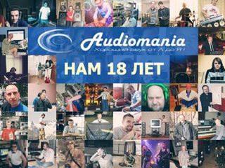 Российскому дистрибьютору и сети Hi-Fi-салонов «Аудиомания» исполнилось 18 лет