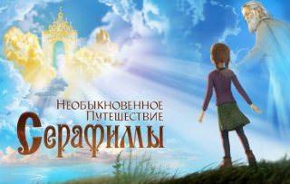 В августе выйдет российский мультфильм «Необыкновенное путешествие Серафимы» со звуком Dolby Atmos