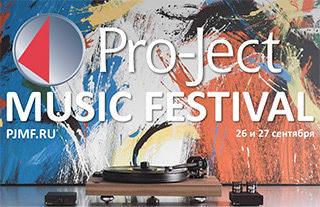 В конце сентября в Москве и нескольких городах России пройдет Pro-Ject Music Festival 2015