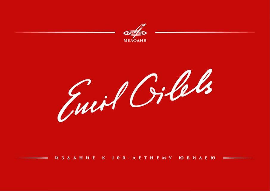 «Мелодия» выпустит лимитированное 50-дисковое издание к 100-летнему юбилею Эмиля Гилельса