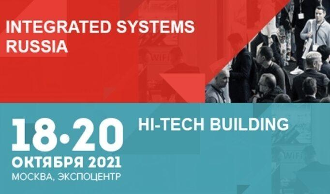 Выставки Integrated Systems Russia 2021 и Hi-Tech Building 2021 пройдут 18-20 октября в рамках Российской промышленной недели